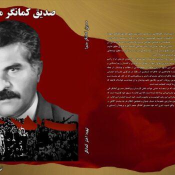 thumbnail_طرح جلد کتاب صدیق کمانگر منم(جدید) (3)2